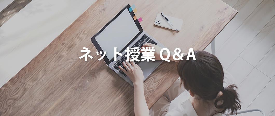 ネット授業Q&A
