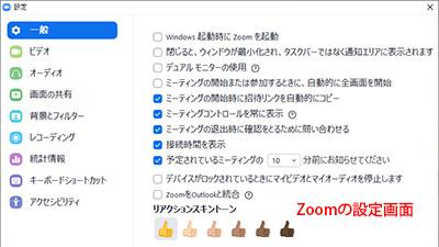 Zoomの設定画面